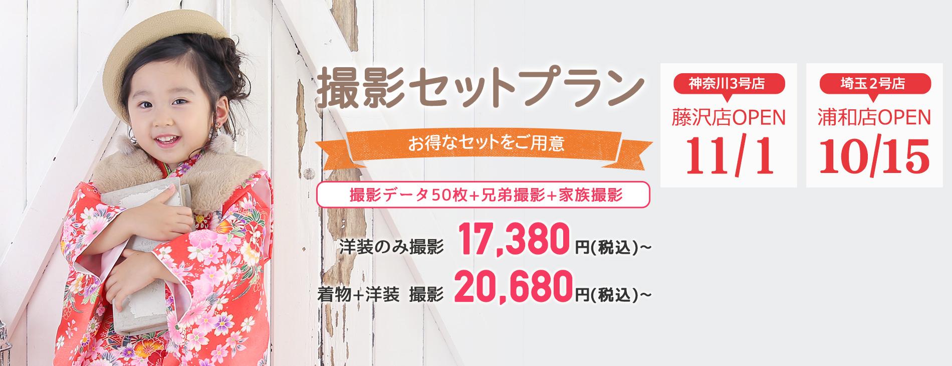 新店舗オープン記念 キャンペーン