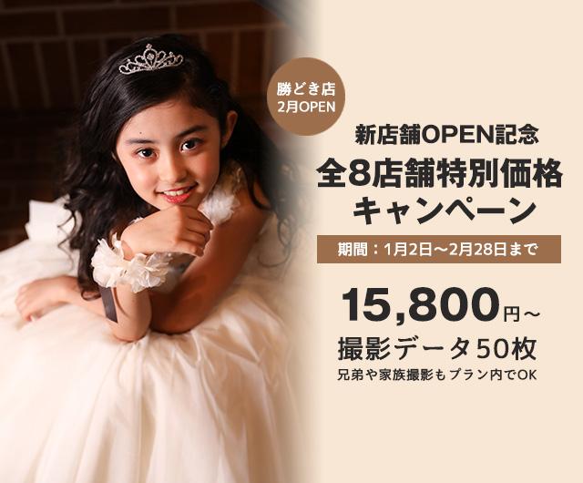 新店舗OPEN記念 全8店舗特別価格キャンペーン