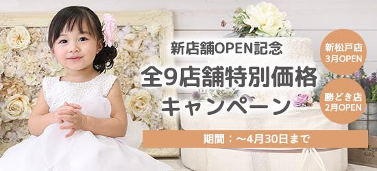 新店舗OPEN記念 全9店舗特別価格キャンペーン