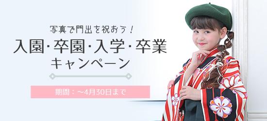 入園・卒園・入学・卒業キャンペーン