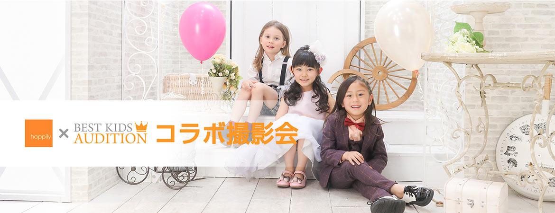happily×BEST KIDS AUDITIONコラボ撮影会予約