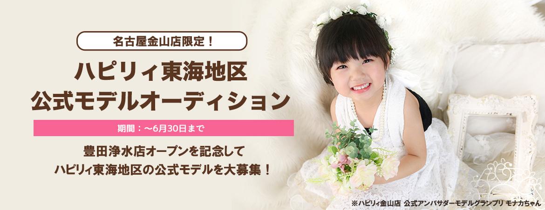 名古屋金山店限定! ハピリィ東海地区 公式モデルオーディション