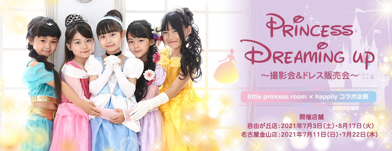 Princess Dreaming up!撮影会&ドレス販売会