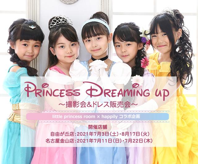 プリンセス Dreaming up!撮影会&ドレス販売会